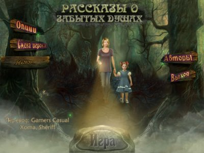 Рассказы о забытых душах / Lost Tales: Forgotten Souls (2013) PC