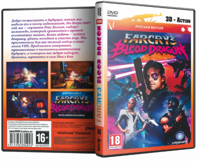 Far Cry 3: Blood Dragon (2013) PC | RePack