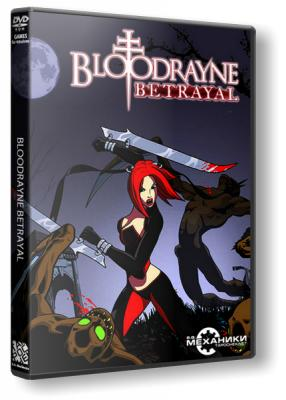 BloodRayne Betrayal (2014) PC | RePack от R.G. Механики